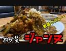 札幌のデカ盛り有名店のジャンヌで激盛り食べてきた