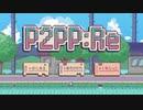 【実況】P2PP:Re