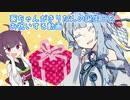 葵ちゃんがきりたんの誕生日をお祝いする動画