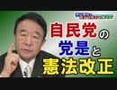 【青山繁晴】自民党の党是と憲法改正[R3/2/12]