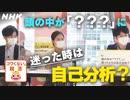 [就活応援] 頭の中が「???」に 迷った時は自己分析? | 就活のギモン2022卒 | コワくない。就活 | NHK
