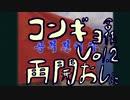 コンギョ合作vol2再開のお知らせ