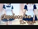 【るな&ひ3か】チョコレートボックス~chocolate box〜【踊ってみた】
