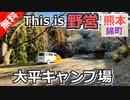 【熊本 無料】大平第1・第2キャンプ場(球磨郡錦町)を紹介