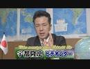 【宇都隆史】日本で軽視されている「米中首脳会談」で発せられた重大メッセージ[R3/2/12]