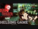 【ゾンビ】スマホゲームのクオリティ高っ![DEAD TRIGGER デッドトリガー]日本語訳 スマホアプリ版 HELSING GAME(ヘルシングゲーム)
