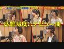 ヨルヤン 2020/12/16放送分