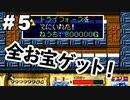 【コラボ】洞窟大作戦(後編)【星のカービィ スーパーデラックス】#5