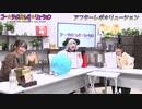 アフター☆レボ☆リューション 第64界