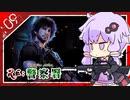 #09【BIOHAZARD RE:3】脱兎とストーカーと間引き合い【VOICEROID実況】