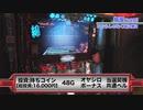 嵐・梅屋のスロッターズ☆ジャーニー #605【無料サンプル】