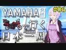 [VOICEROID車載] YAMAHA兄妹で行く日本一周 #06【バイク旅】