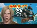 俺たちゃ海賊2【Blazing Sails】