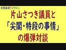 水間条項TV厳選動画第59回
