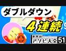 【奇跡】魅せます!男のダブルダウン!!!【世界のアソビ大全51】