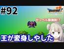 #92【PS版ドラクエ7】ドラゴンクエストⅦで癒される!王が変身しやした【DQ7】