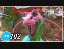 【switch】ドラゴンクエストXI 過ぎ去りし時を求めて S#102