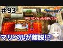 #93【PS版ドラクエ7】ドラゴンクエストⅦで癒される!マリベルが離脱!?【DQ7】