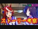 【ウマ娘】アニメ2期第7話のストーリー考察