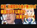 【韓国の反応】米国が韓国に忠告!日韓関係改善が無ければ、韓国に対する期待を放棄するかも…。【世界の〇〇にゅーす】