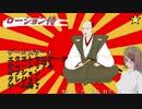 【ローション侍】滑って滑って滑りまくる信長がやたらと楽しいローション侍!!【後編】