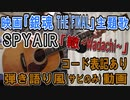 【コード有】SPYAIR 『轍~Wadachi~』 サビだけ弾き語り風 covered by hiro'【演奏動画】