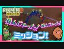 女性実況 |「ピクミン3 デラックス」のミッションに2人で挑戦!【原生生物を倒せ!:渇きの砂】