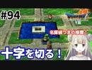 #94【PS版ドラクエ7】ドラゴンクエストⅦで癒される!十字を切る!【DQ7】