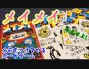 フクハナのボードゲーム紹介 No.484『メイメイ』