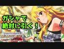 【ミリシタ】ガシャで奇跡を起こす!ピックアップステップガシャに挑戦!