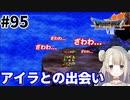 #95【PS版ドラクエ7】ドラゴンクエストⅦで癒される!アイラとの出会い【DQ7】