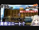 #96【PS版ドラクエ7】ドラゴンクエストⅦで癒される!勇者はニート?【DQ7】