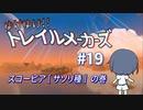【Trailmakers】 ゆけゆけ!!トレイルメーカーズ#19 【CeVIO実況】