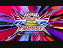 【EXVS新シリーズOP】EXVS2XB『機動戦士ガンダム エクストリームバーサス2 クロスブースト』オープニングムービー