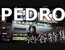 【渋谷タワレコのPEDROが可愛い】ペドロ 新曲 「東京」/アユニd ソロ/bish(ビッシュ)/都会って 狭くって 星一つも見えないけど・・・ダサいって 笑われても この街で息する