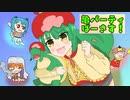 【ポケモン剣盾】亀パーティでばーさす!【ゆっくり実況】