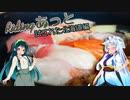 東北姉妹とRidingあっとSCENE35 2020夏 北海道編07「メシテロリストを食え」