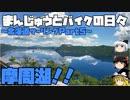 【ゆっくり車載】まんじゅうとバイクの日々~2020北海道ツーリングPart5~
