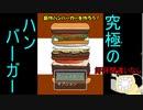 「RPGアツマール 新作ハンバーガーを作ろう!」を実況してみたの