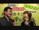 美城旭と美崎よう子のミニライブ~第5回目~