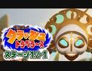 【#ゲーム実況】クラッシュトラベラーズ【ステージ12-1】