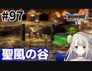 #97【PS版ドラクエ7】ドラゴンクエストⅦで癒される!聖風の谷【DQ7】