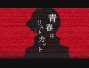 【KAITO V3】R指定 / 青春はリストカット【Cover】