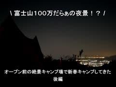 富士山×100万だらぁの夜景!? オープン前の絶景キャンプ場で新春キャンプしてきた♪ 後編
