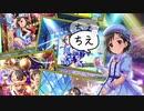 [183] ちぇ ちぇ ちぇ