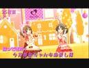 【デレステMV】帰ってきた!今井加奈ちゃんを応援し隊 25日目【Twin☆くるっ★テール】
