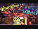【スマブラSP】復帰力さえあれば間違いなく最強のキャラガオガエン!!