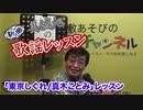 ~「東京しぐれ/真木ことみ」レッスン~美城旭の新曲歌謡レッスン【バンビーチャンネル】