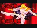 北斗の拳 世紀末救世主伝説◆サザンクロスのシン 南斗獄屠拳【実況】03