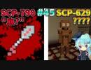 【マインクラフト】SCPに怖がりなんて関係ない!SCP観察・収容日記#45【SCPMOD】#SCP #SCPMOD